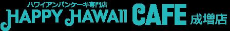 HappyHawaiiカフェ